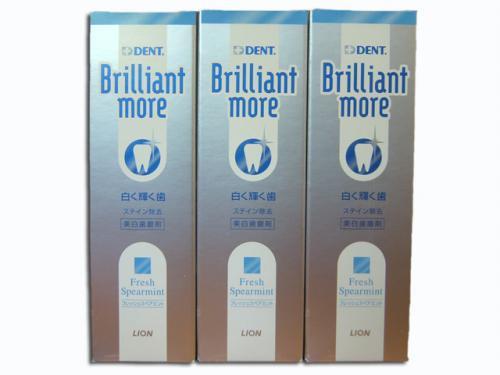 ステインを浮かせて落とす美白歯磨剤! ブリリアント モア フレッシュスペアミント 3本セット