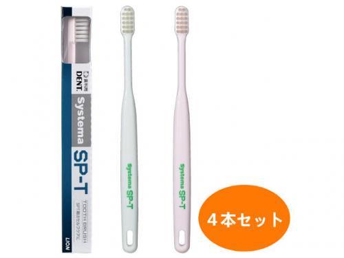 【歯科用歯ブラシ】 ライオン システマ SP-T 歯ブラシ 4本セット