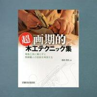 DIY 超画期的工テクニック集【1927712】ゆうパケット