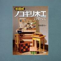 DIY 杉田式ノコギリ木工のすべて 単行本(ソフトカバー)【1927709】ゆうパケット