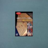 中級者のための実践キャビネット製作【1037】ゆうパケット