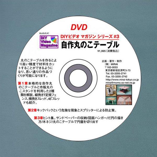 MIRAI/DIYビデオマガジンシリーズ #03 (特集・自作丸のこテーブル)