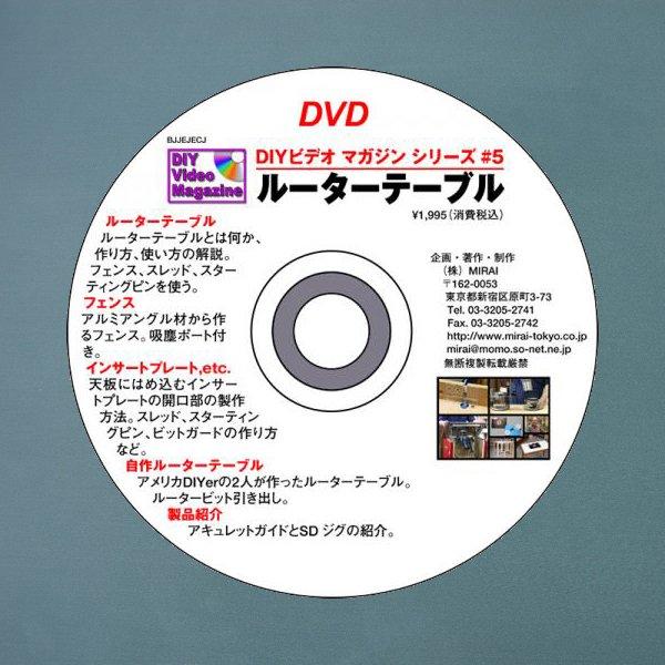 MIRAI/DIYビデオマガジンシリーズ #05 (特集・ルーターテーブル)