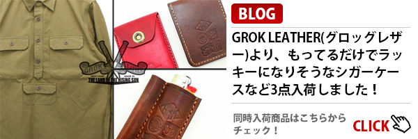 2014 GROK LEATHER グロックレザー 入荷