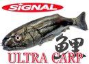 SIGNAL/ウルトラカープ