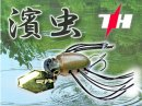 T.H.tackle/濱虫