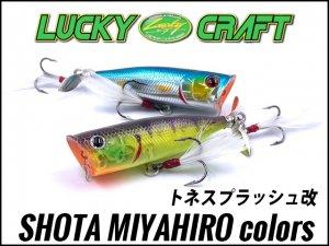 Lucky Craft USA/トネスプラッシュ70改 【SHOTA Color】