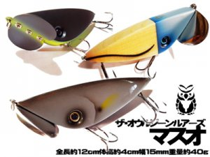THE OWL GENE LURE'S/マスオ