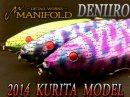 【限定復刻商品】 MANIFOLD/DENIIRO 【2014年 栗田モデル】