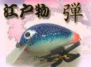 江戸物/「弾」 【2017 SPRING】