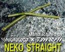 Daiwa×Gary Yamamoto/Neko Straight  日本未発売モデル