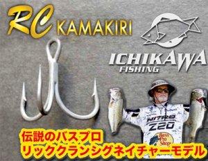 ICHIKAWA FISHING/RC KAMAKIRI カマキリ