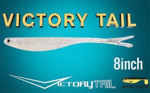 OPTIMUM BAITS/Victory Tail 8inch