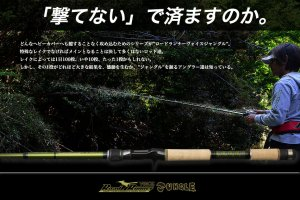 "NORIES/ロードランナー・ヴォイス ジャングルスティックライト 760JH ""JUNGLE STICK"""