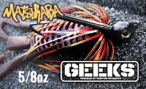 【新サイズ】GEEKS/ マツラバ 【5/8oz】