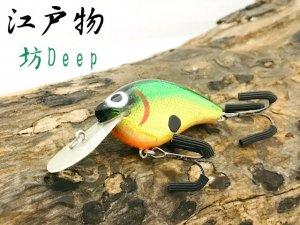 江戸物/「坊」 Deep 【グリーン・ゴールド】