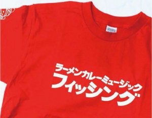 <img class='new_mark_img1' src='https://img.shop-pro.jp/img/new/icons25.gif' style='border:none;display:inline;margin:0px;padding:0px;width:auto;' />【予約販売】RCMF/Tシャツ2019【カタカナ Ver.】【9月中旬入荷予定】