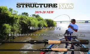 ノリーズ/ロードランナー ストラクチャー NXS [STN720MH]