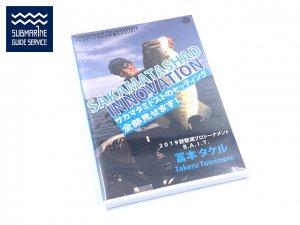 サブマリンガイドサービス DVD/サカマタイノベーション 冨本タケル