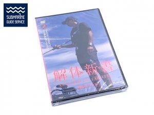 サブマリンガイドサービス DVD/解体新書 冨本タケル
