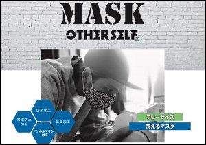 アザーセルフ/マスク【2枚入り】