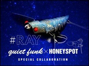 【お一人様1個まで!】quiet funk×HONEYSPOT/デカダンストーイ [#X-RAY]