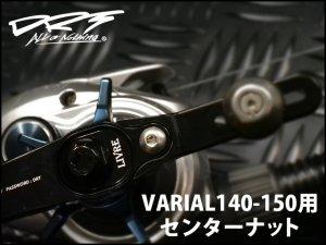 DRT/バリアル140-150用 センターナット