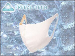 氷撃 フリーズテック/マスク