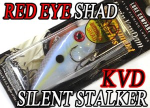 StrikeKing/KVD SILENT STALKER REDEYE SHAD 【1/2oz】