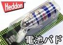 Heddon/ビッグバド 【電池バド】