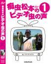 DVD/痴虫松本のビデオ 虫の声�