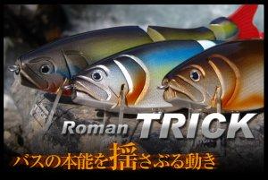 Roman Made/Roman TRICK