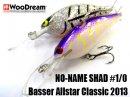WooDream/NO-NAME SHAD #1/0 【Basser Allstar Classic 2013 限定カラー】