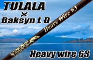 TULALA ツララ/Heavy Wire 63(ヘビーワイヤー 63)