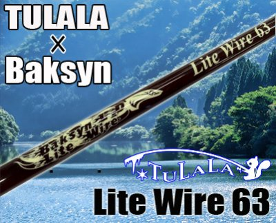 TULALA/Lite Wire 63 - ハニースポット釣具・バス釣りグッズオンライン ...