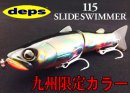 deps/ SLIDESWIMMER 115 【九州限定カラー】