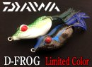 DAIWA/ D フロッグ 【Limited Color】