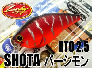 Lucky Craft USA/LC RTO 2.5 【SHOTA パーシモン】
