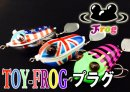 FROG PRODUCTS/TOY-FROGプラグ 【魚矢限定カラー】
