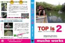 mucho works DVD TOP is2