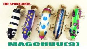 STOCK Lures/MAGUCHUU(9)