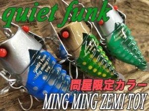 quiet funk/ミンミンゼミトーイ 【問屋限定カラー】