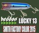 Heddon/ ラッキー13 【Smith ファクトリーカラー2015】