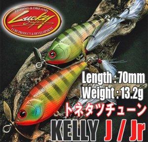 Lucky Craft /ケリーJ / Jr.  【トネタツチューン】