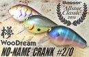 WooDream/NO-NAME CRANK #2/0 【Basser Allstar Classic 2015 限定カラー】