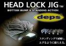 deps/HEADLOCKJIG