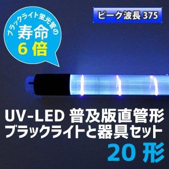 【普及版タイプ 9/G13】375nm 20形 直管形LEDブラックライト蛍光灯(電源コード付専用器具付き)