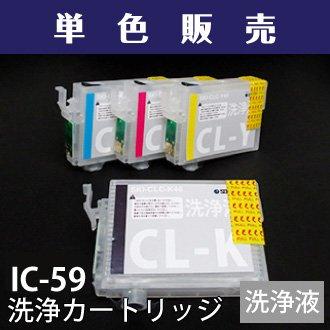 【単品販売】目詰まり洗浄カートリッジ《TPW-1004BL/TPW-1004NE専用※旧製品プリンタ》