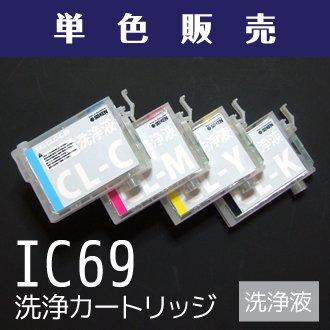 【単品販売】《TPW-105BL/NE/SO専用》目詰まり洗浄カートリッジ(ヘッドクリーニング)