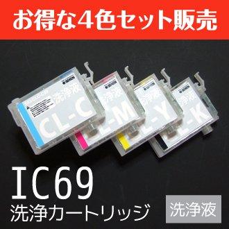 【お得な4色セット】《TPW-105BL/NE/SO専用》目詰まり洗浄カートリッジ(ヘッドクリーニング)セット販売
